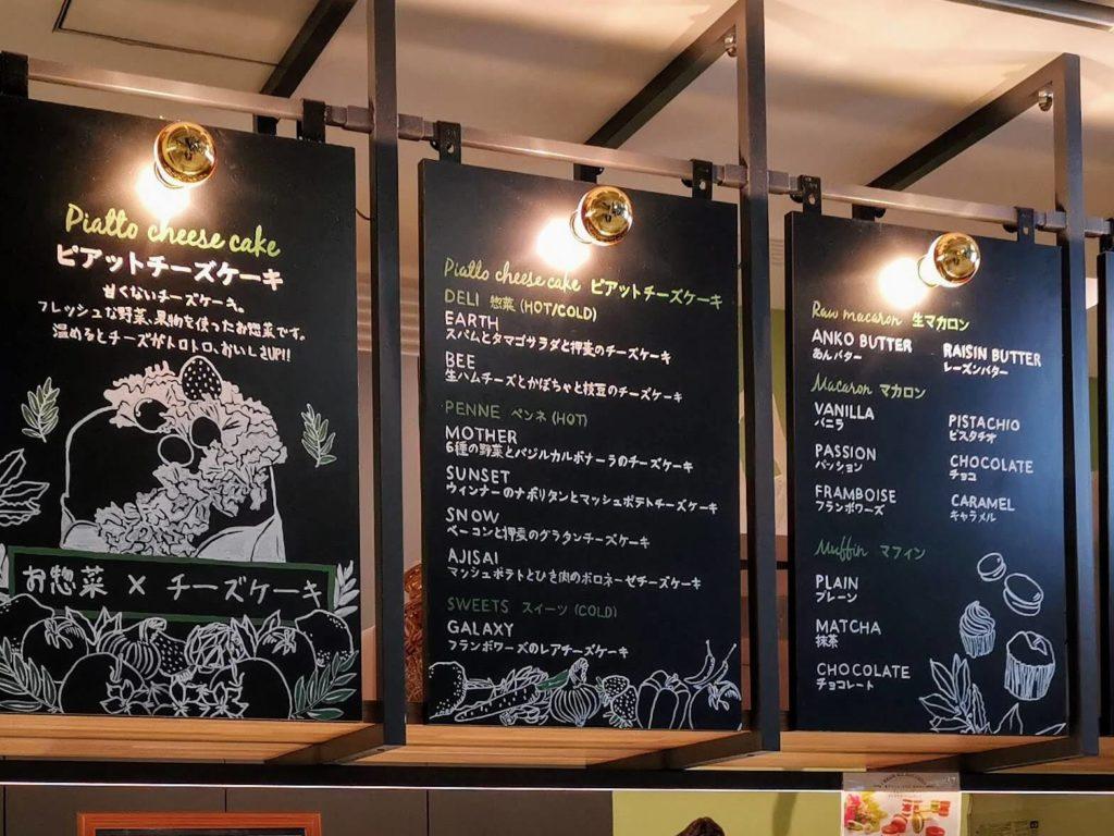 JTRRD cafe & season0 「生ハムチーズとかぼちゃと枝豆のチーズケーキ」 (3)