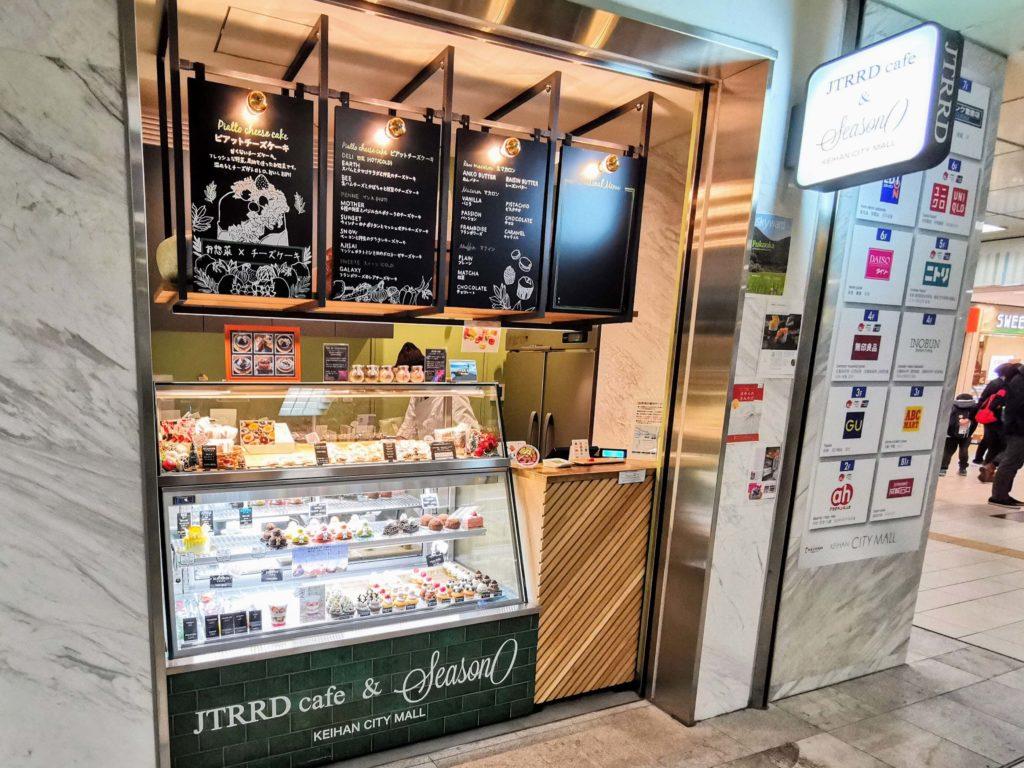 JTRRD cafe & season0 「生ハムチーズとかぼちゃと枝豆のチーズケーキ」 (1)