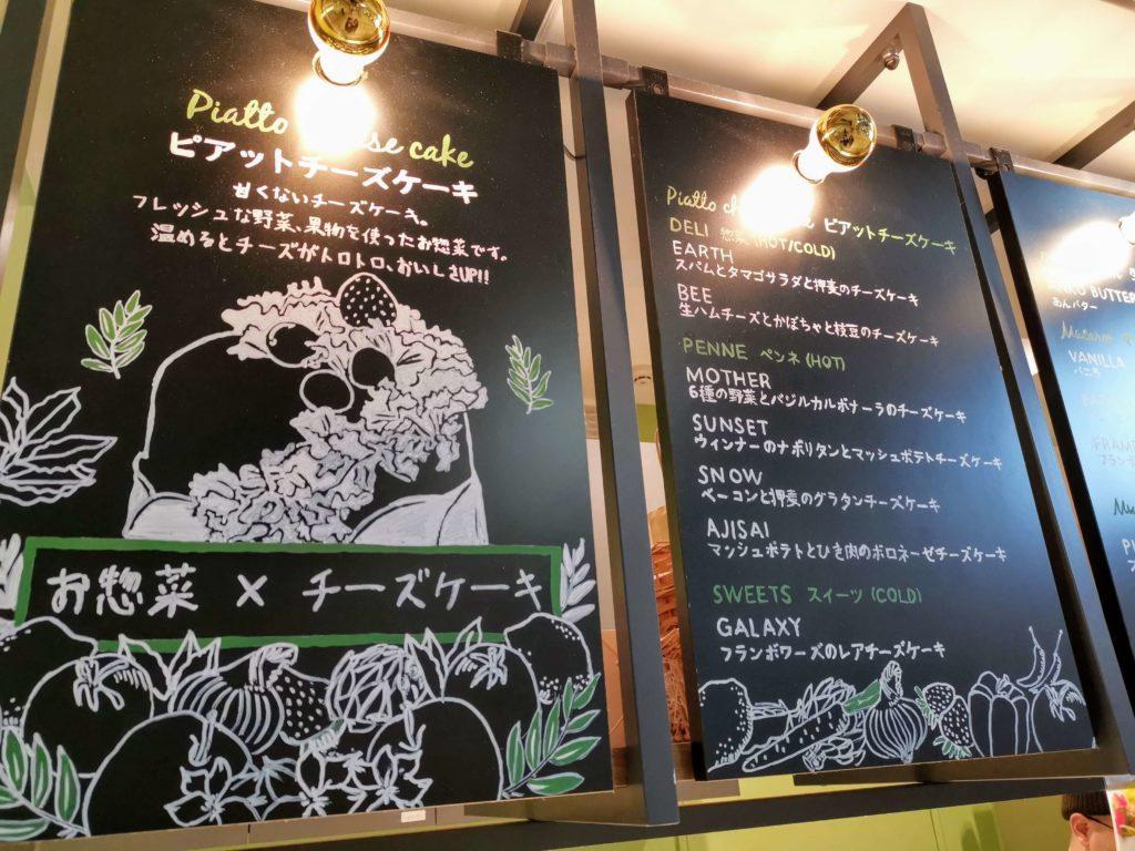JTRRD cafe & season0 「生ハムチーズとかぼちゃと枝豆のチーズケーキ」 (4)