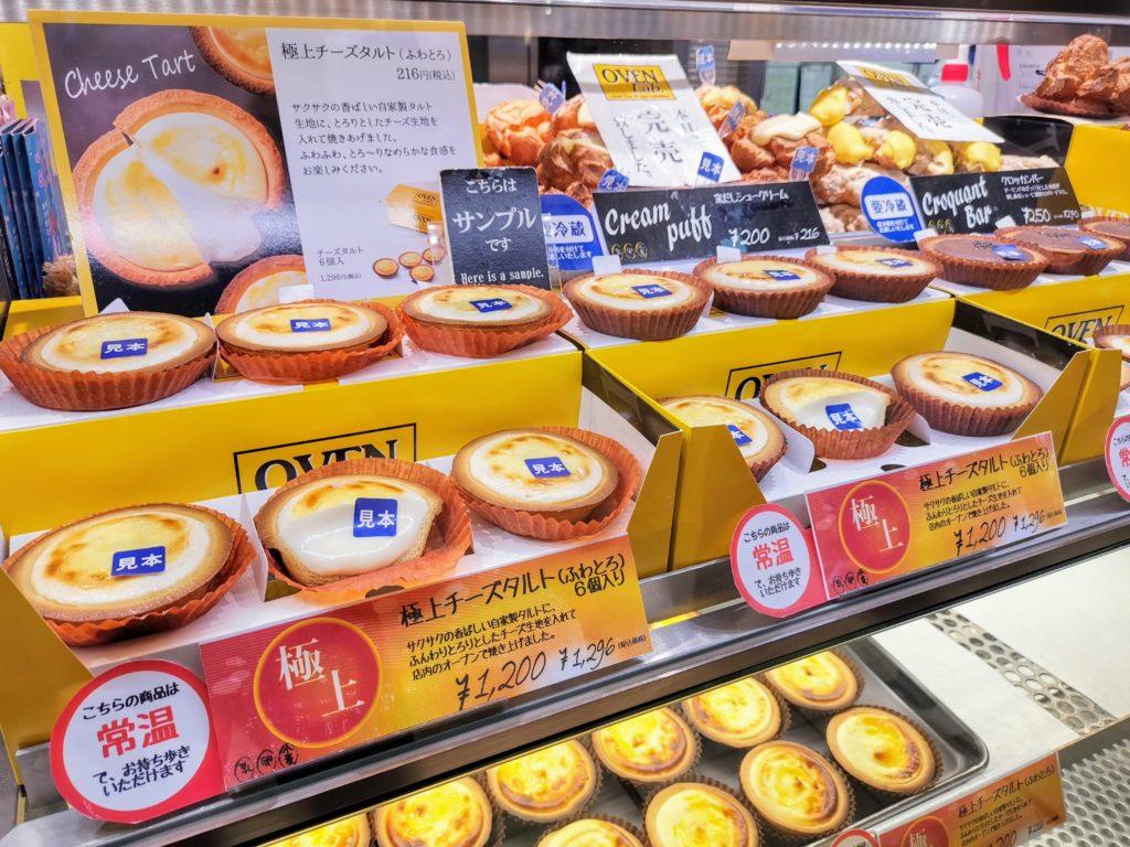 Oven lab 極上チーズケーキタルト (4)