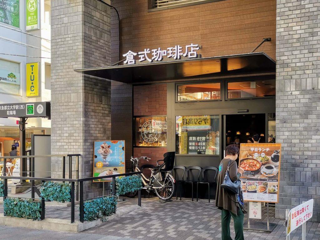 倉式コーヒー 都立大学店