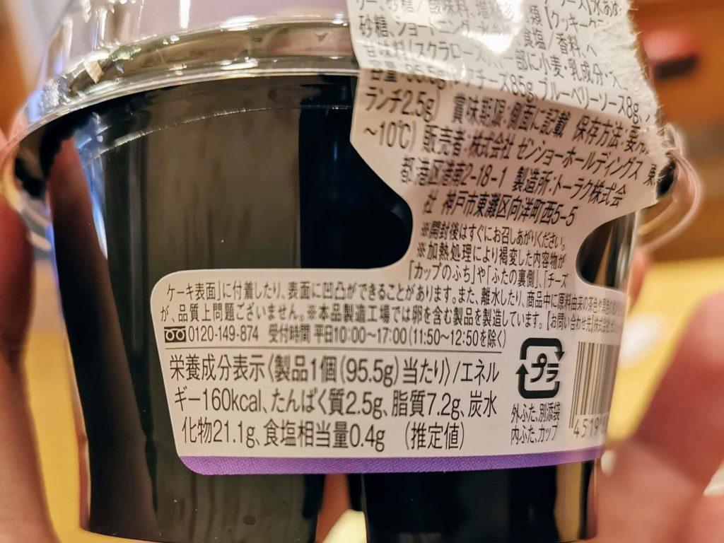 すき家 すき家のざくざくレアチーズ (13)