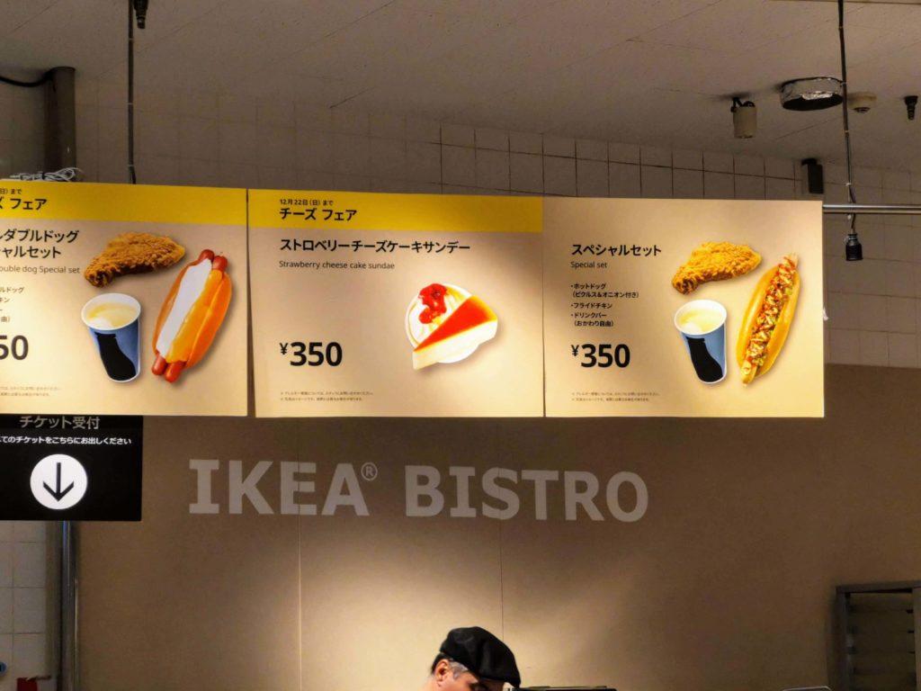 IKEA BISTRO ストロベリーチーズケーキサンデー