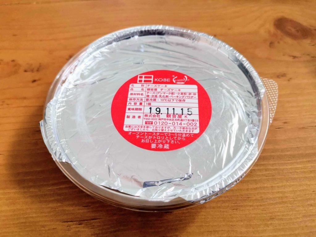 観音屋 (8)デンマークチーズケーキ