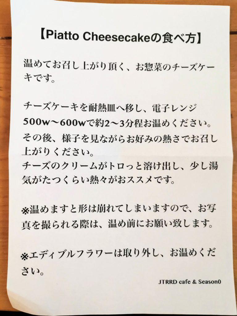 JTRRD cafe & season0 「生ハムチーズとかぼちゃと枝豆のチーズケーキ」 (21)
