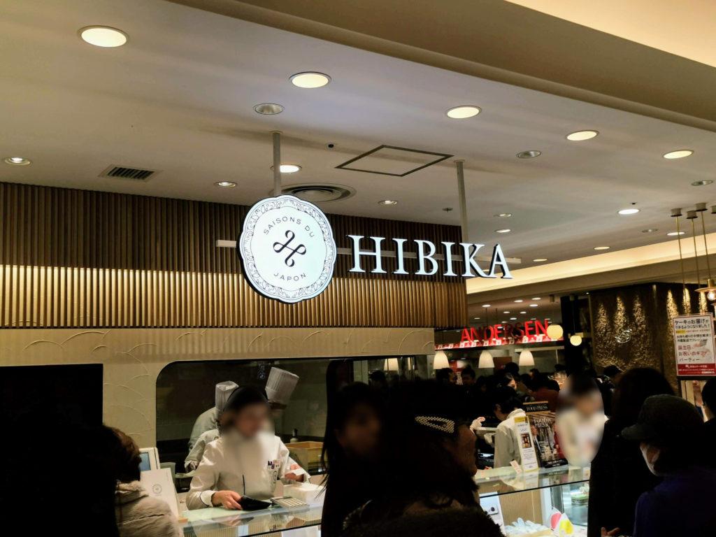 阪急 HIBIKA