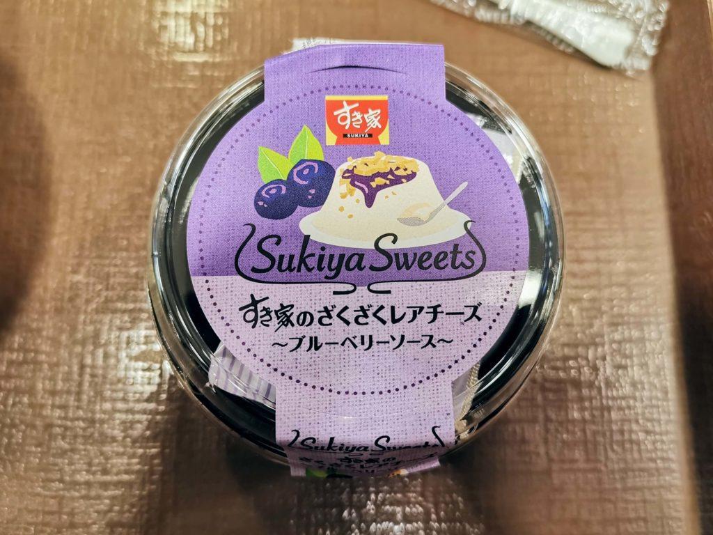 すき家 すき家のざくざくレアチーズ (12)