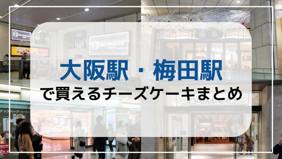 大阪駅梅田駅で買えるチーズケーキ