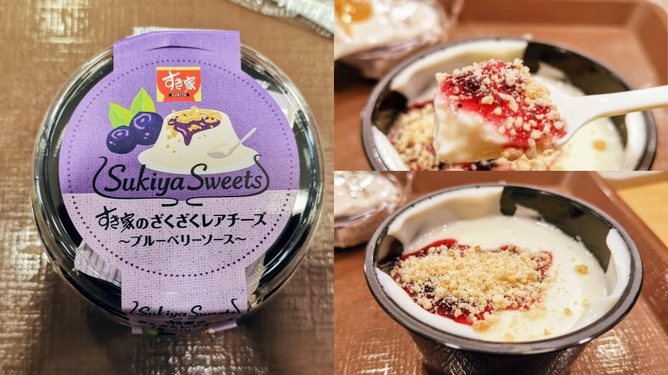 すき家のザクザクレアチーズ (6)