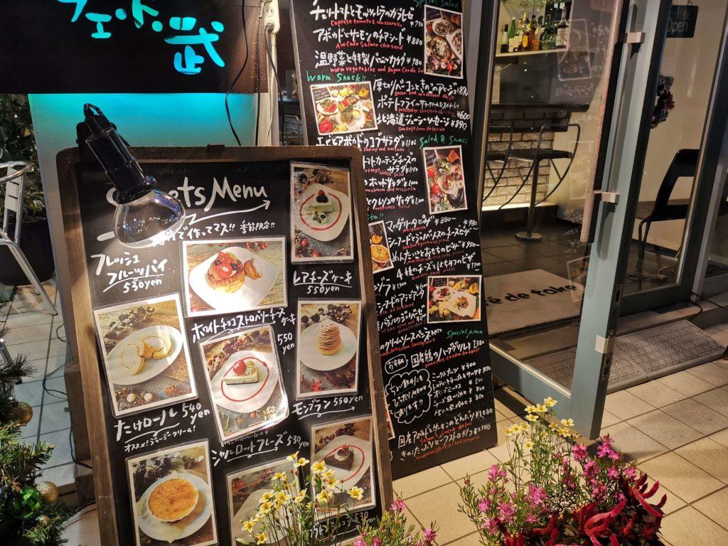 原宿 cafe de 武