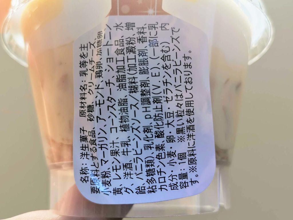 ファミリーマート・デザートランド とろける生チーズケーキ (5)