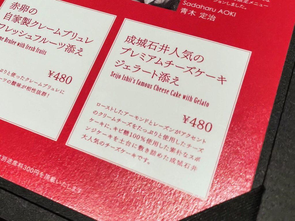 渋谷 Le Bar a Vin 52成城石井 プレミアムチーズケーキ (1)