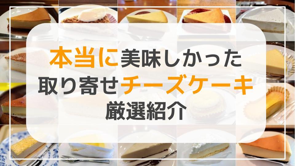 取り寄せにおすすめのチーズケーキ
