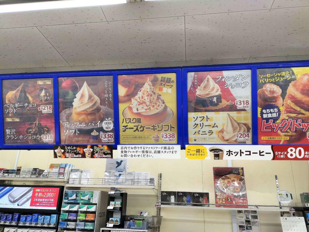 バスク風チーズケーキソフト (3)
