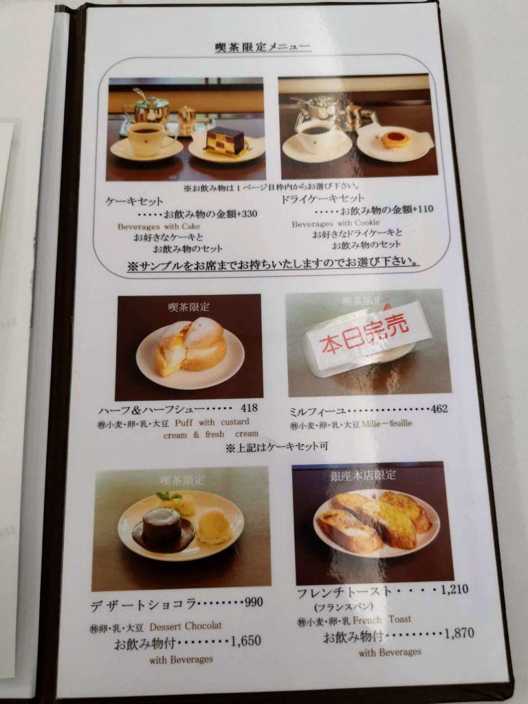 銀座ウエスト チーズケーキ (11)