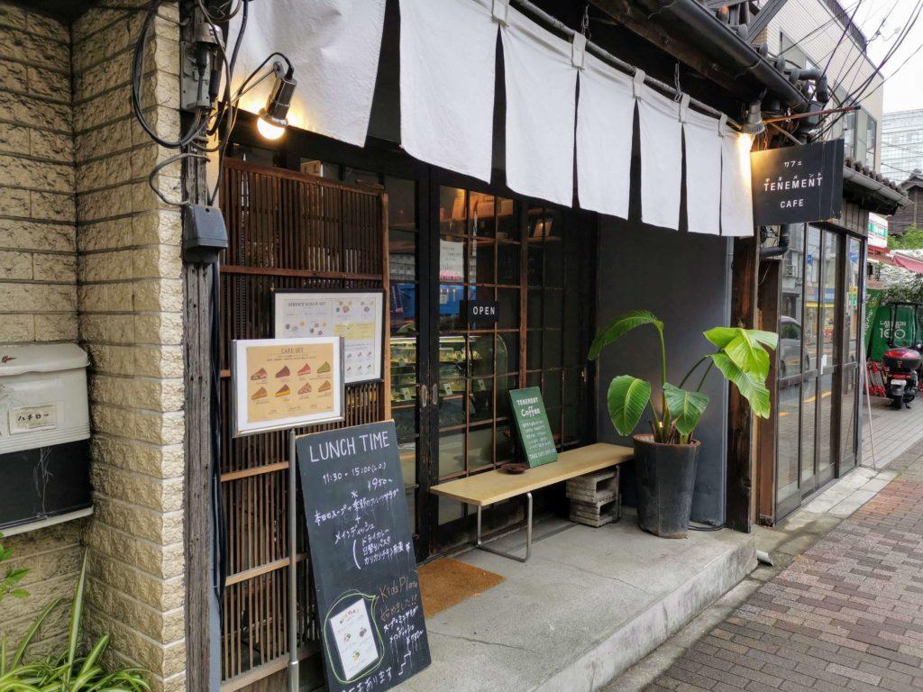 広尾・恵比寿 テネメント