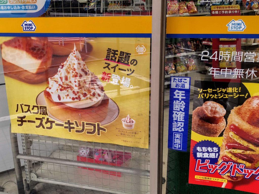 バスク風チーズケーキソフト (1)