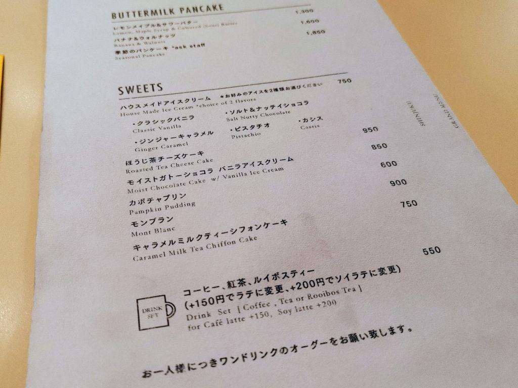 ガーデンハウス新宿 ほうじ茶チーズケーキ (4)