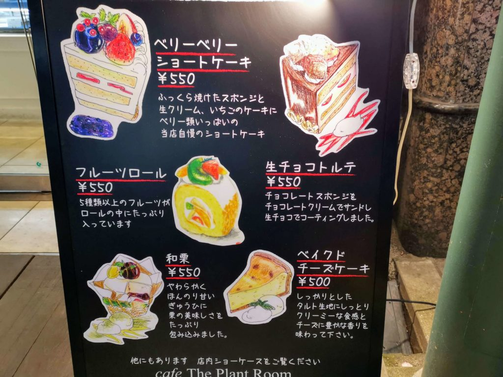 なんば cafe the plant room チーズケーキ (3)