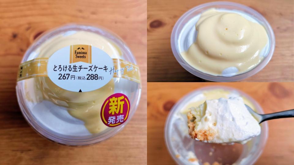 ファミリーマート・デザートランド とろける生チーズケーキ (2)
