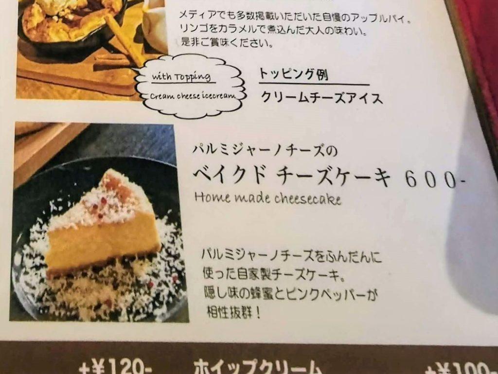 下北沢 7カラーズカフェ チーズケーキ (6)f