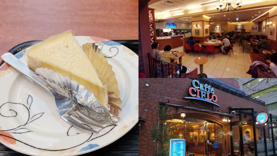 高田馬場 カフェシエロ ニューヨークチーズケーキ