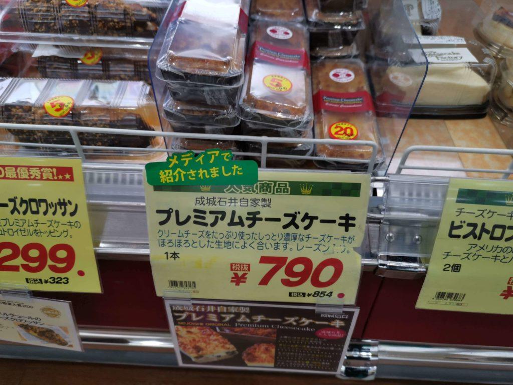 成城石井 プレミアムチーズケーキ (1)