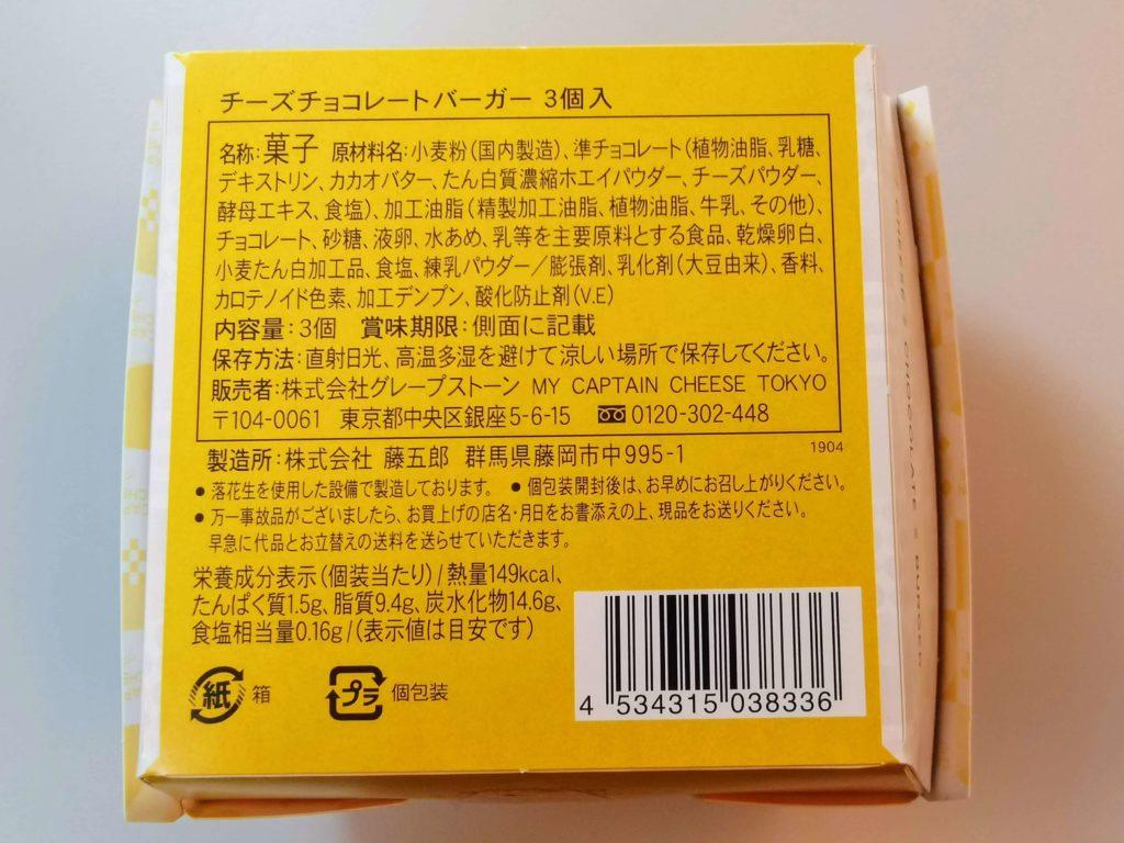 マイキャプテンチーズTOKYO チーズチョコレートバーガー