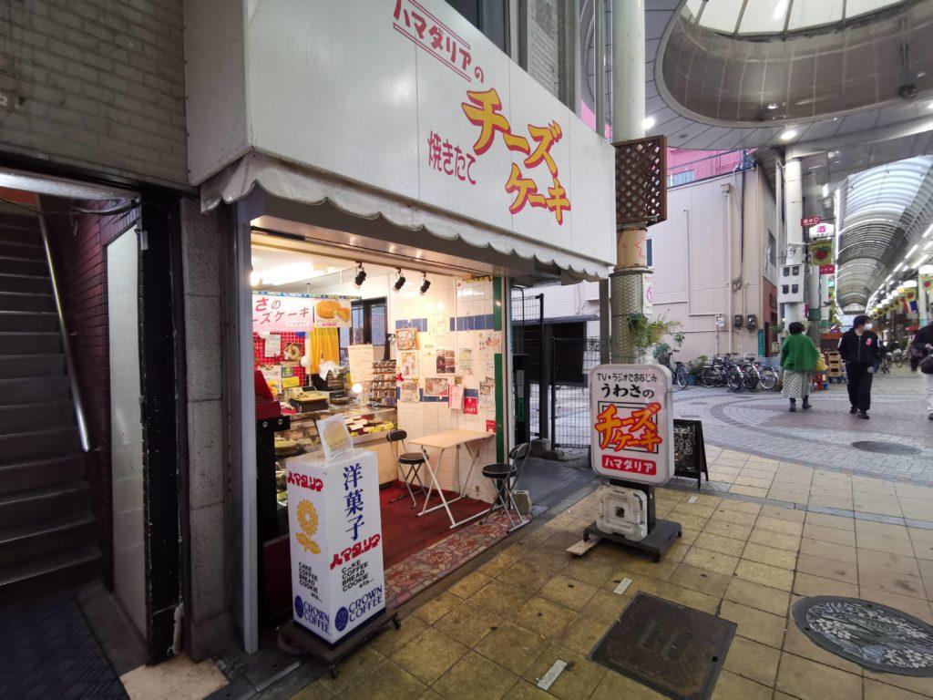 京橋 ハマダリア