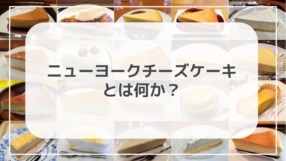 ニューヨークチーズケーキとは何か