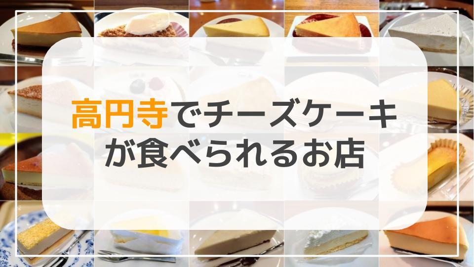 高円寺でチーズケーキが食べられるお店