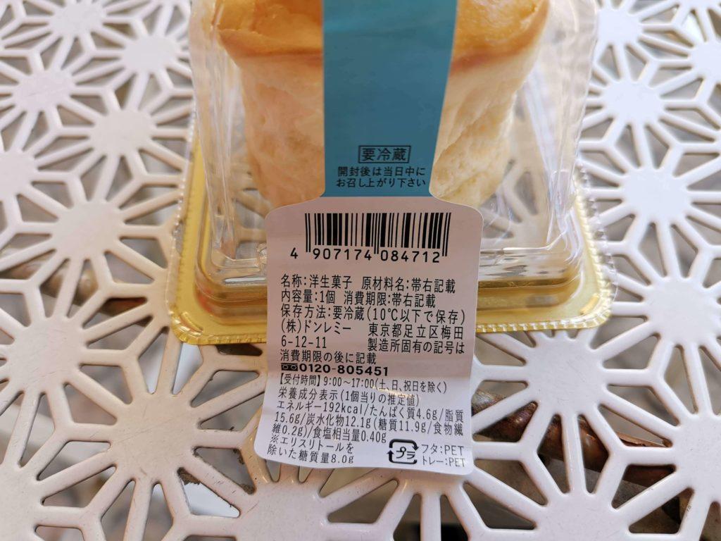ドンレミー 糖質コントロールベイクドチーズ (4)