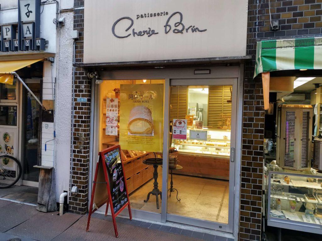 シェリーブラン 西小山店 ベイクドチーズケーキ (6)