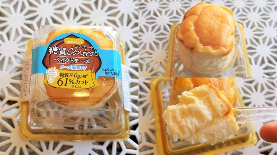 ドンレミー 糖質コントロールベイクドチーズ (10)