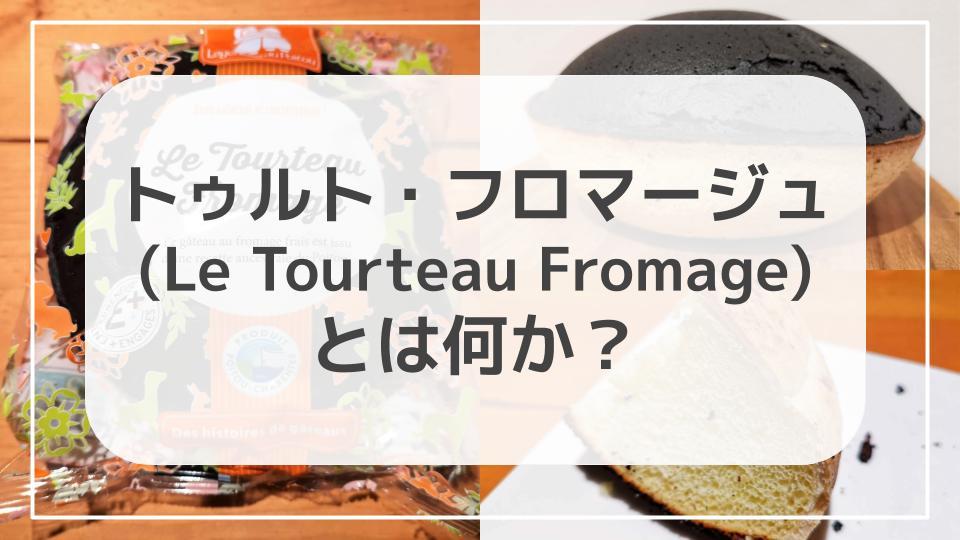 トゥルトー・フロマージュ
