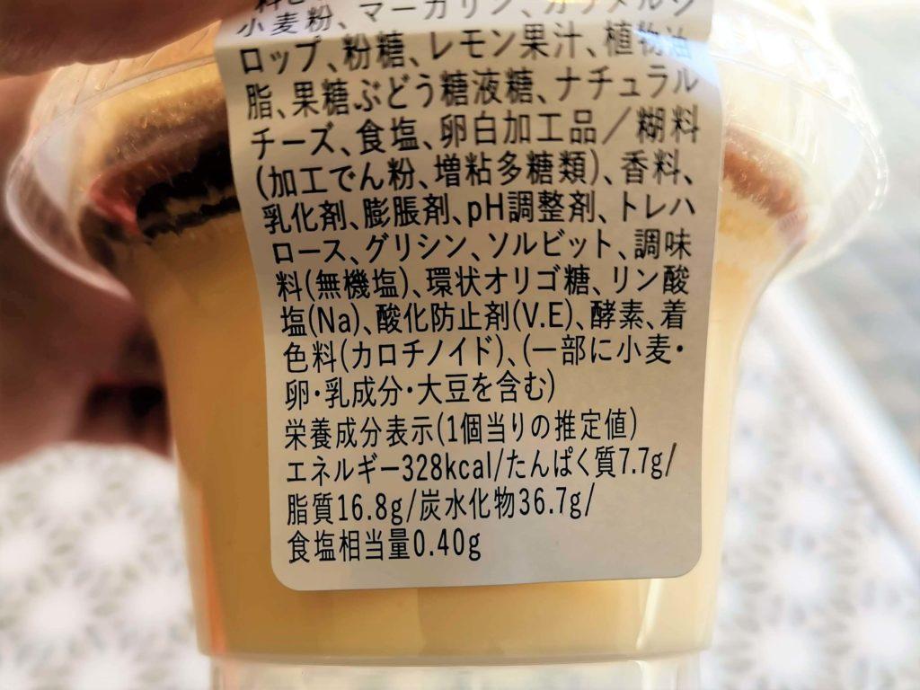 ドンレミー ふわとろスフレプリン (3)