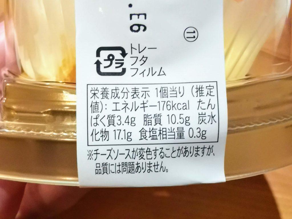 ファミリーマート(ロピア) いちごのチーズケーキ (4)
