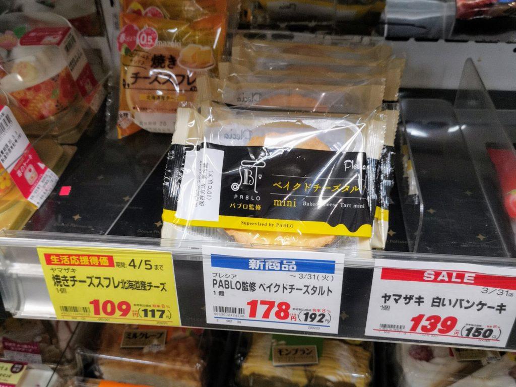 プレシア【パブロ監修 ベイクドチーズタルトmini】