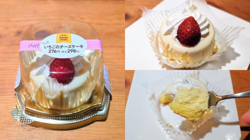 ファミリーマート(ロピア) いちごのチーズケーキ (1)