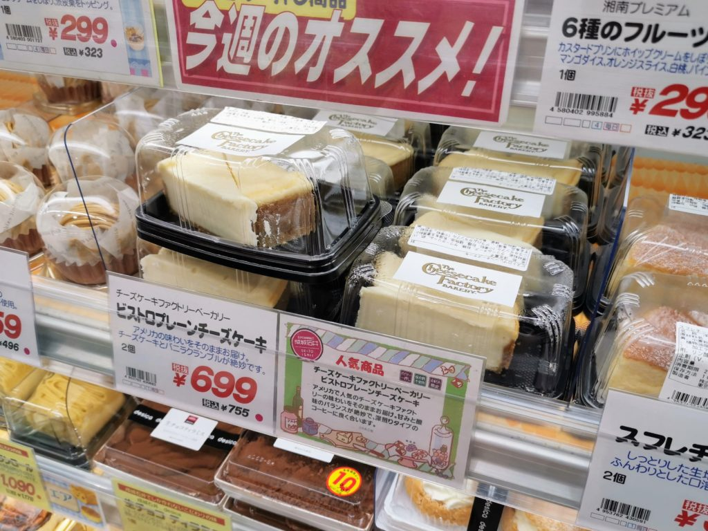 成城石井 ビストロプレーンチーズケーキ (1)