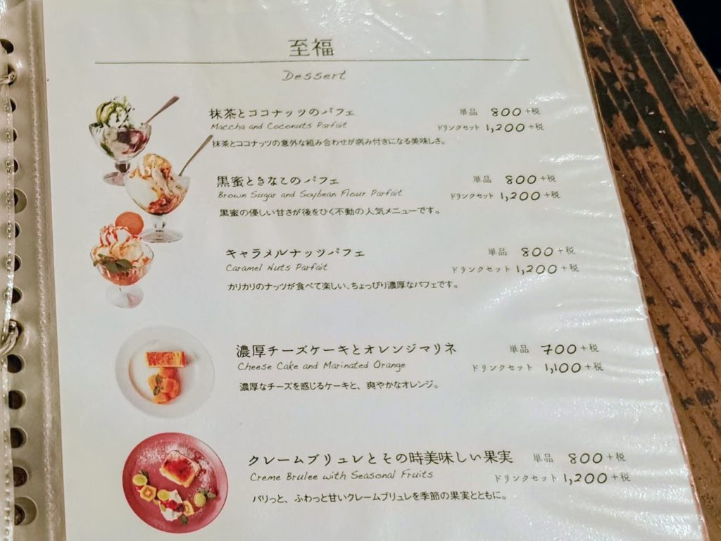 A to Z cafe メニュー