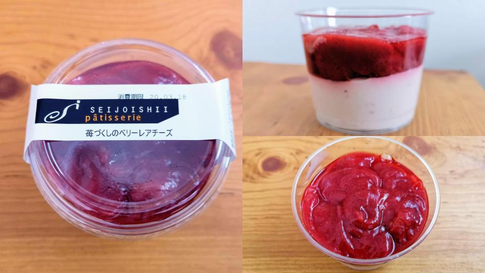 苺づくしのベリーレアチーズ