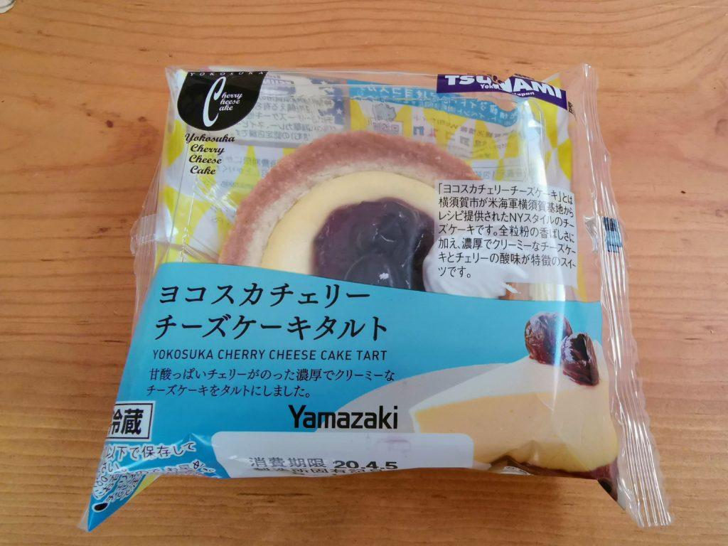 山崎製パン ヨコスカチェリーチーズケーキタルト (3)