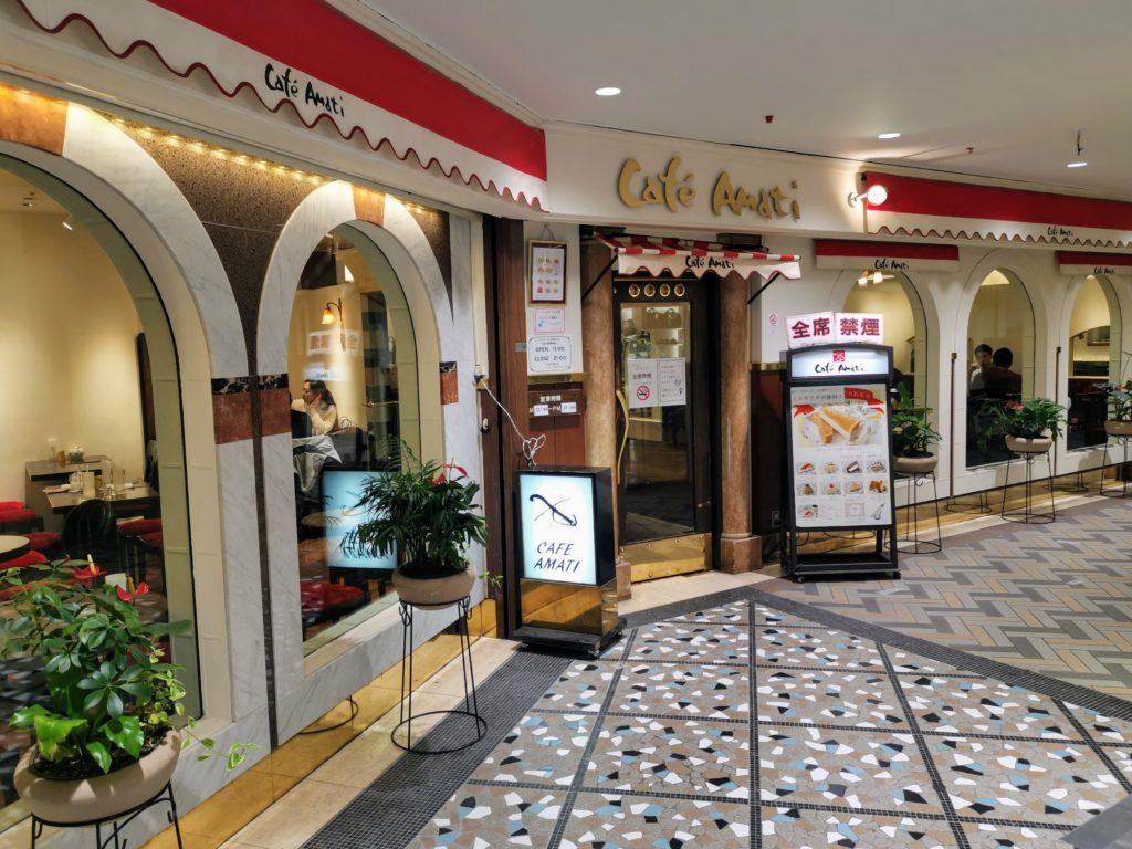 新宿 cafe amati(カフェ アマティ) (14)