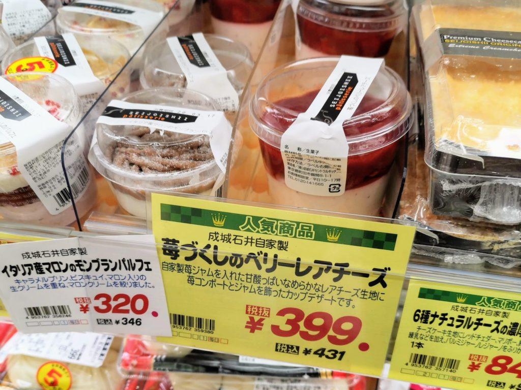 成城石井 苺づくしのベリーレアチーズ (4)