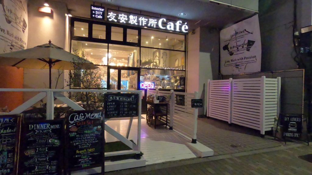 浅草橋 友安製作所cafe (23)
