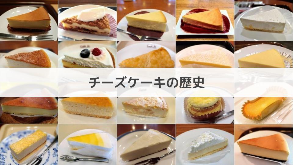 チーズケーキの歴史