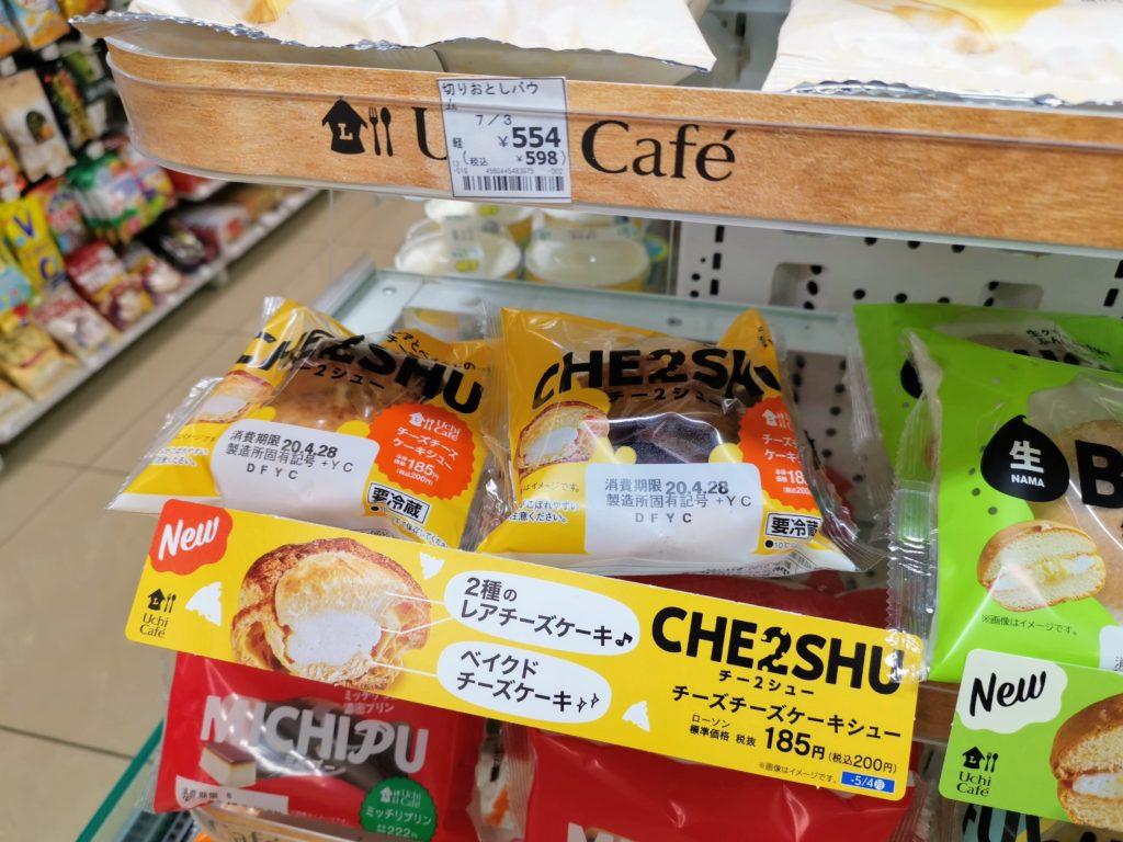 ローソン・山崎製パン チー2シュー (3)