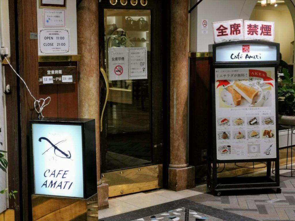 新宿 cafe amati(カフェ アマティ) (1)