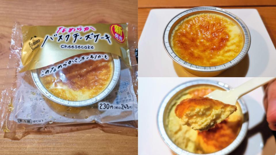 ファミリーマート ロピア なめらかバスクチーズケーキ
